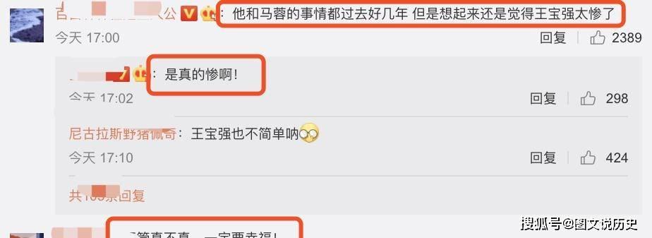 王宝强否认和冯清再婚生子!马蓉则换了一种生活态度,充满惬意