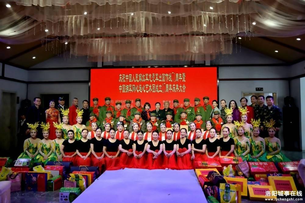 心连心艺术团隆重举办庆祝中国人民解放军志愿军出国作战71周年活动圆满成功!