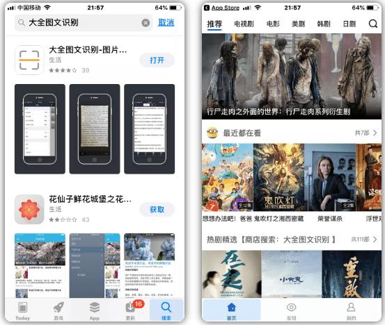 大鱼影视IOS和安卓双端下载,支持缓存下载影视剧资源