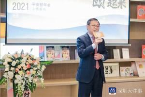 """深圳創新養老金融服務,""""平安頤年會""""服務體系上線"""