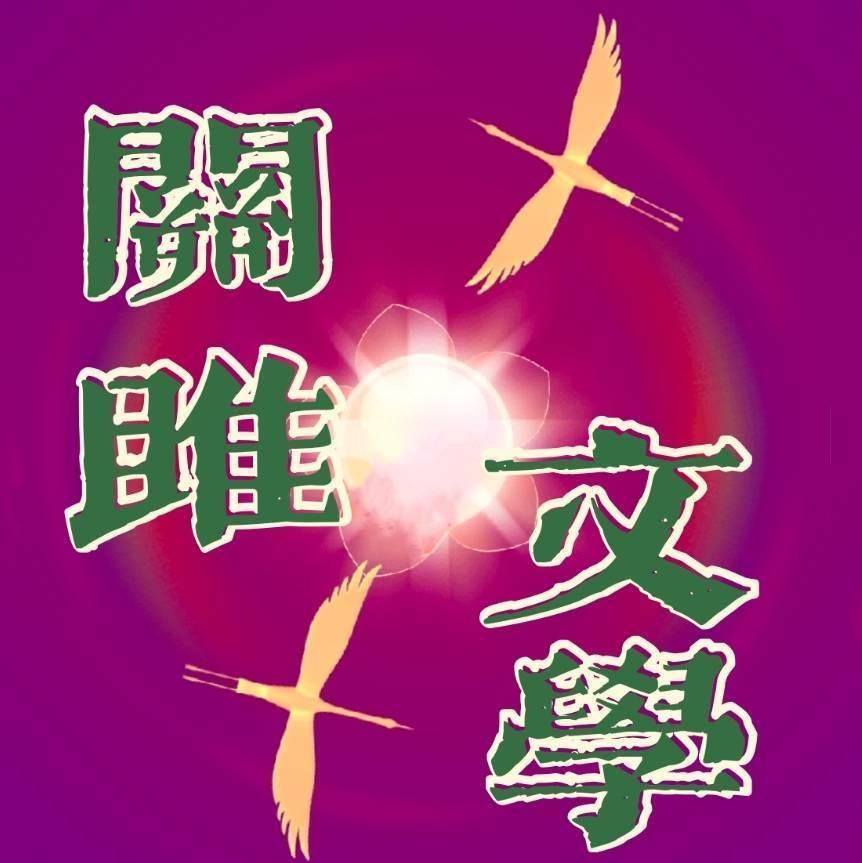 十六字令 作者:黄赵飞