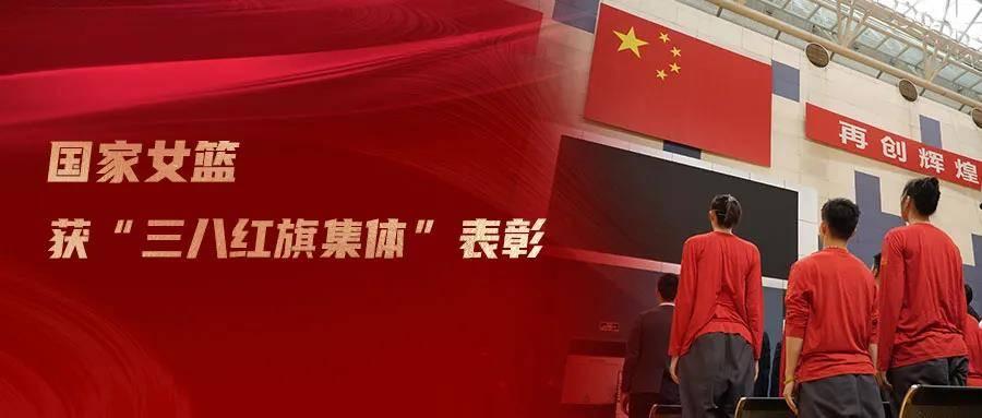 """中国女篮获授""""中央和国家机关三八红旗集体""""称号"""