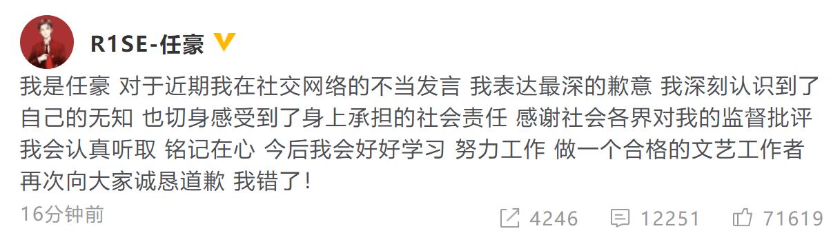 任豪为不当发言道歉:感谢社会各界对我的监督批评
