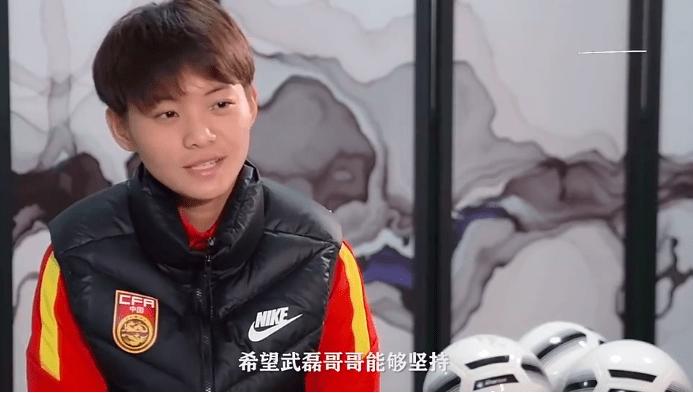王霜:希望武磊能坚持住 他是最棒的 是我们的骄傲