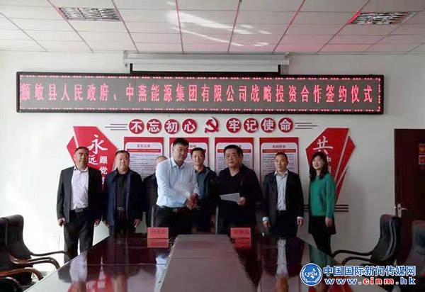 中燕集团与额敏县战略合作 共推新农业养殖转型升级