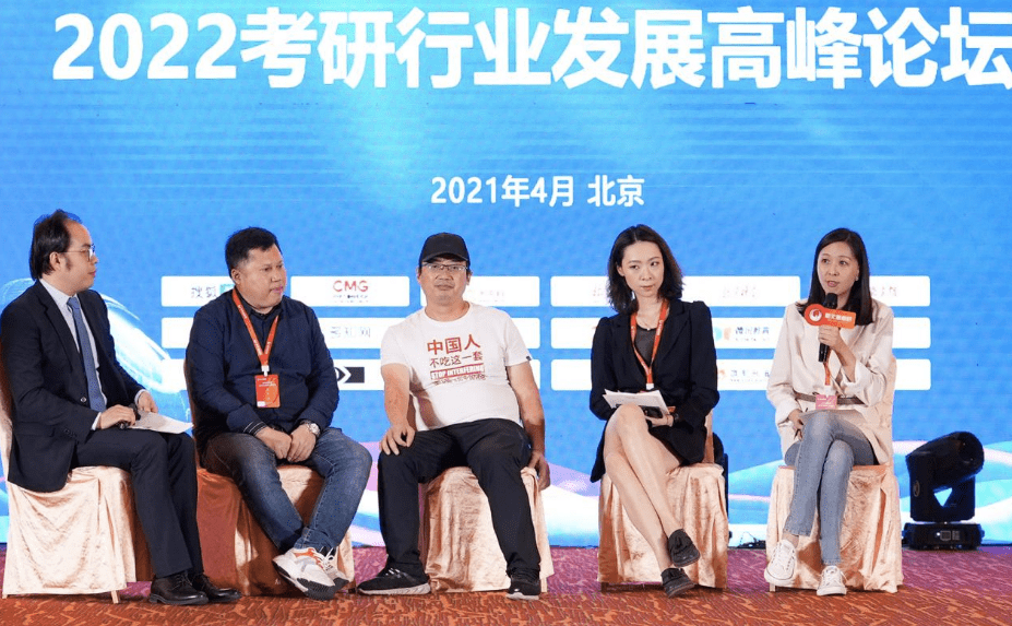 2022考研行业发展高峰论坛成功举办