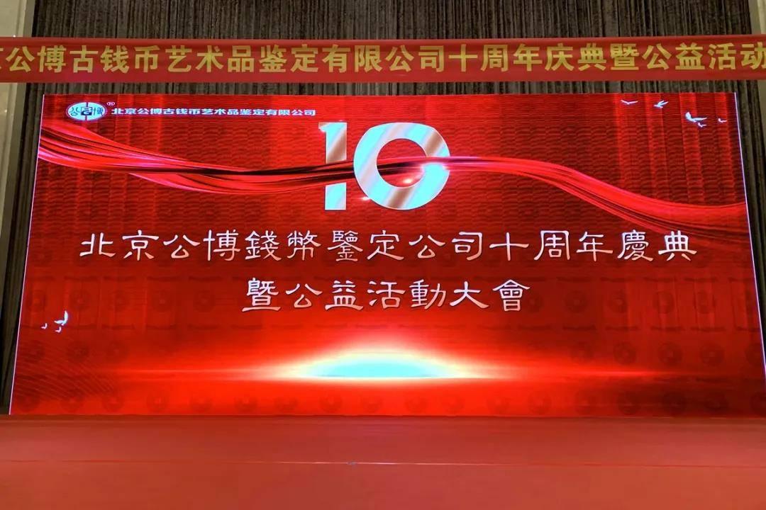 峥嵘十载,感谢有你——北京公博十周年庆典暨公益活动大会隆重举行