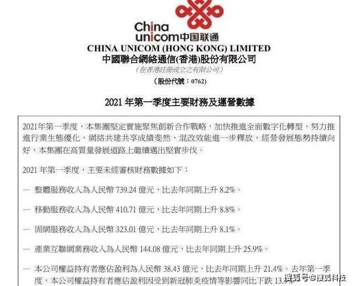 中国联通一季度净利润38.43亿元,同比增长21.4%