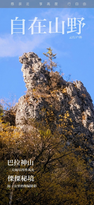 原创             自在山野 徒步丽江巴拉神山小石林
