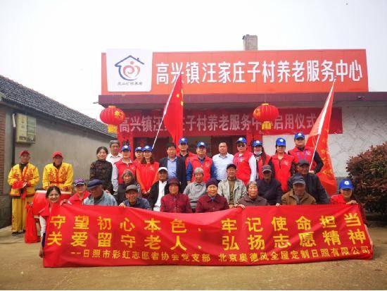 """彩虹协会""""关爱老年人,共度夕阳红""""走进汪家庄子村老年服务中心"""