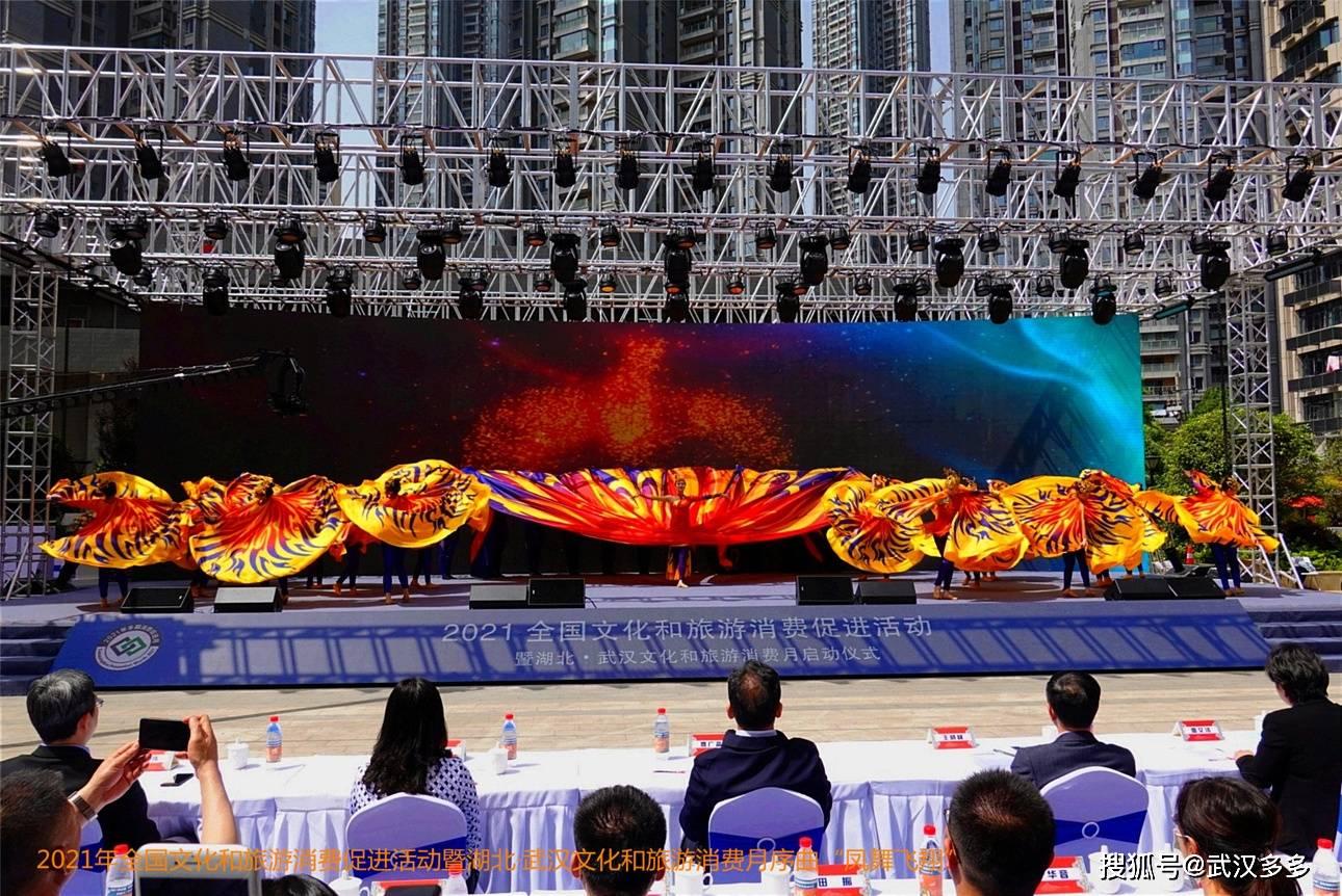2021全国文旅消费促进活动在武汉江汉路启动