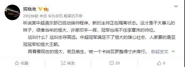 曝中超某队换帅新教练正隔离 广州队被调侃苟且偷生