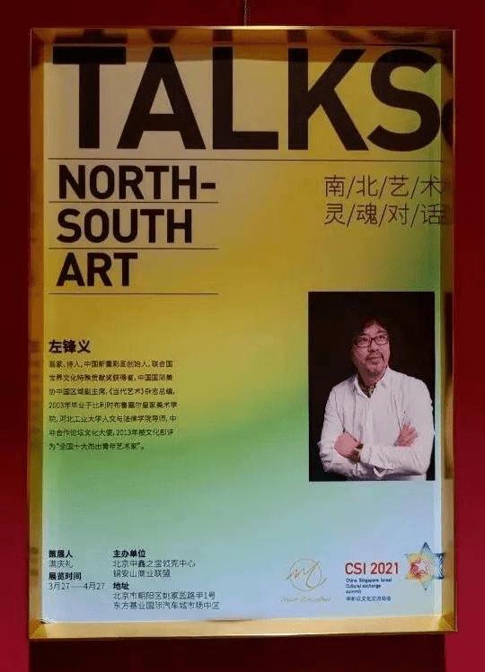 左锋义《对话 偖展人》个人艺术展览 在北京落幕