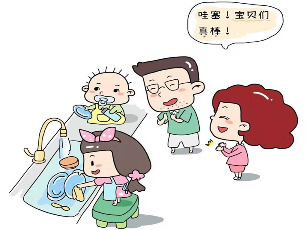 表扬孩子做家务的评语 培养孩子做家务的好处