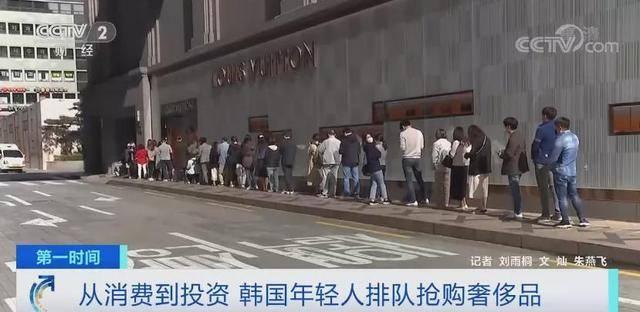 韩国青年排队抢购奢侈品,部分年轻人把奢侈品当做一种投资方式
