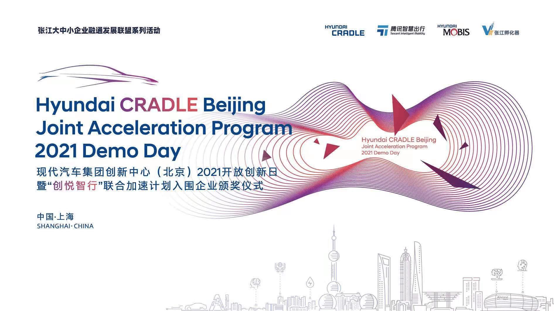 携手共创,现代汽车集团创新中心(北京)2021开放创新日成功举办