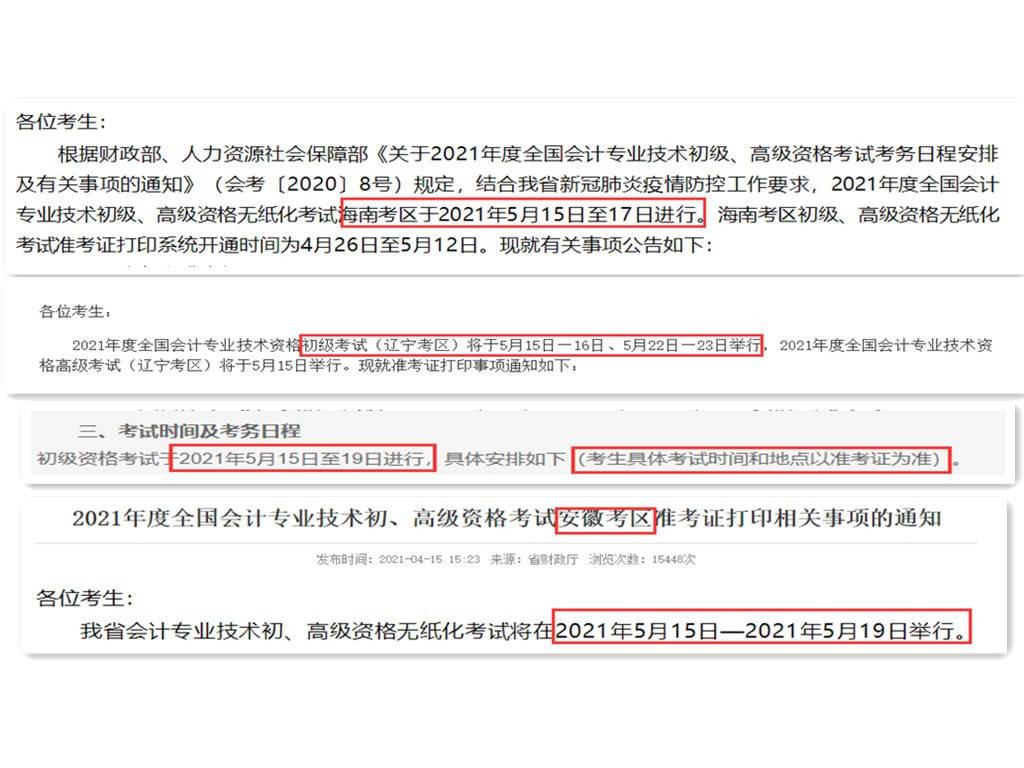 2021年陕西初级审计师准考证打印入口已开通(9月26日开始) 初级审计师含金量