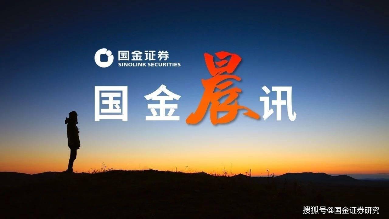 【【国金晨讯】上调华虹半导体至买入评级;恒林股份深度:开启战略转型】