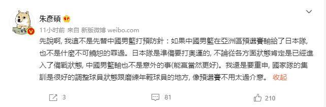 朱彦硕:男篮若输日本绝非意料之外 也非不可饶恕之罪