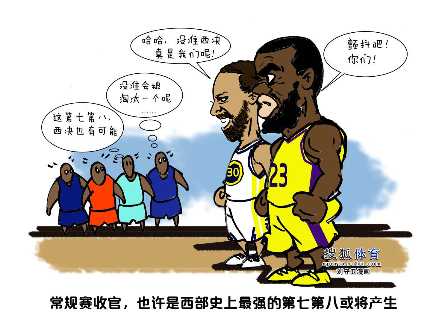 NBA漫画:常规赛收官 或成西部史上最强黑七黑八