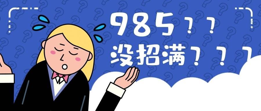 山东财经大学考研——多校公布21考研录取人数,这些985专业竟招不满