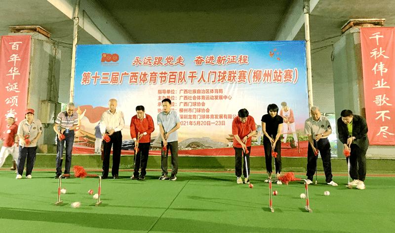 第十三届广西体育节百队千人门球联赛(柳州站)落幕
