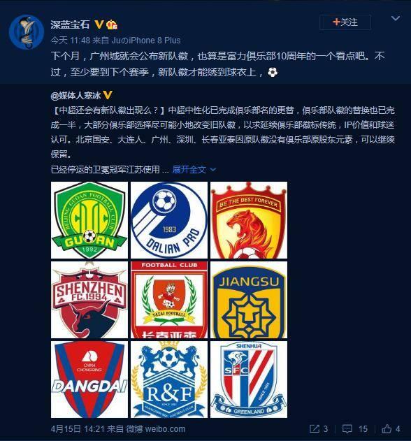 记者:广州城下月公布新队徽 下赛季新队徽才能绣上球衣