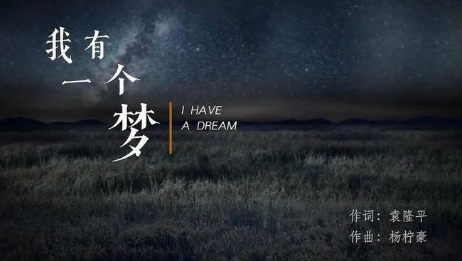 """兒童節,童聲再唱《我有一個夢》, 致敬滿懷""""赤子心""""的中國人!"""