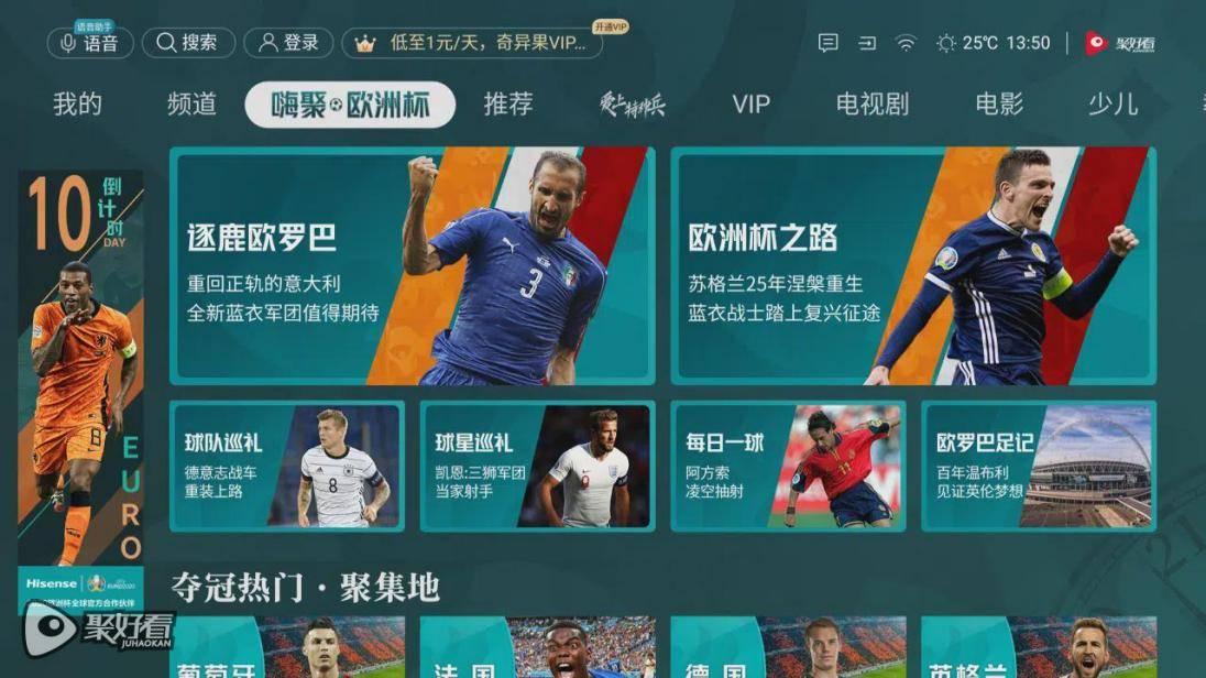 海信电视上线欧洲杯专题 五大黑科技刷新看球方式
