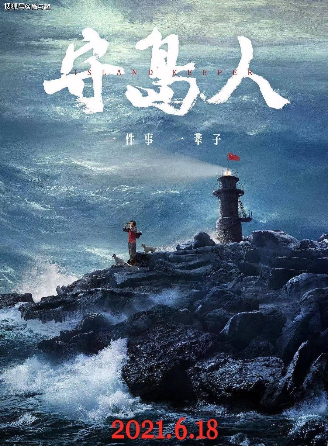 《有一点动心》首映日失利,《守岛人》定档618,《关于我妈的一切》中秋上映