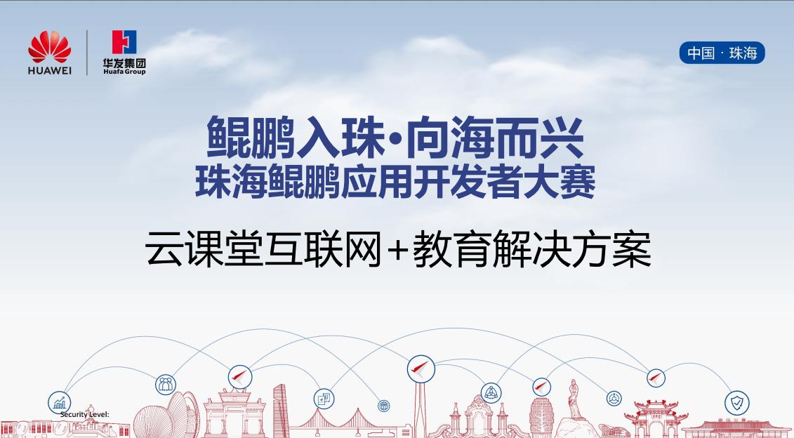 APJ云课堂斩获华为鲲鹏应用开发者大赛三等奖                                   图2