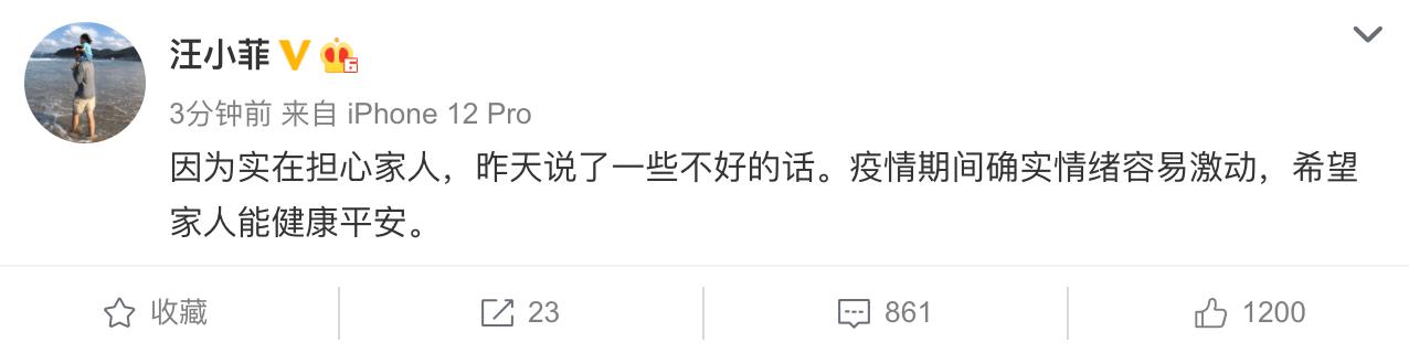汪小菲发文回应婚变传闻:昨天说了一些不好的话