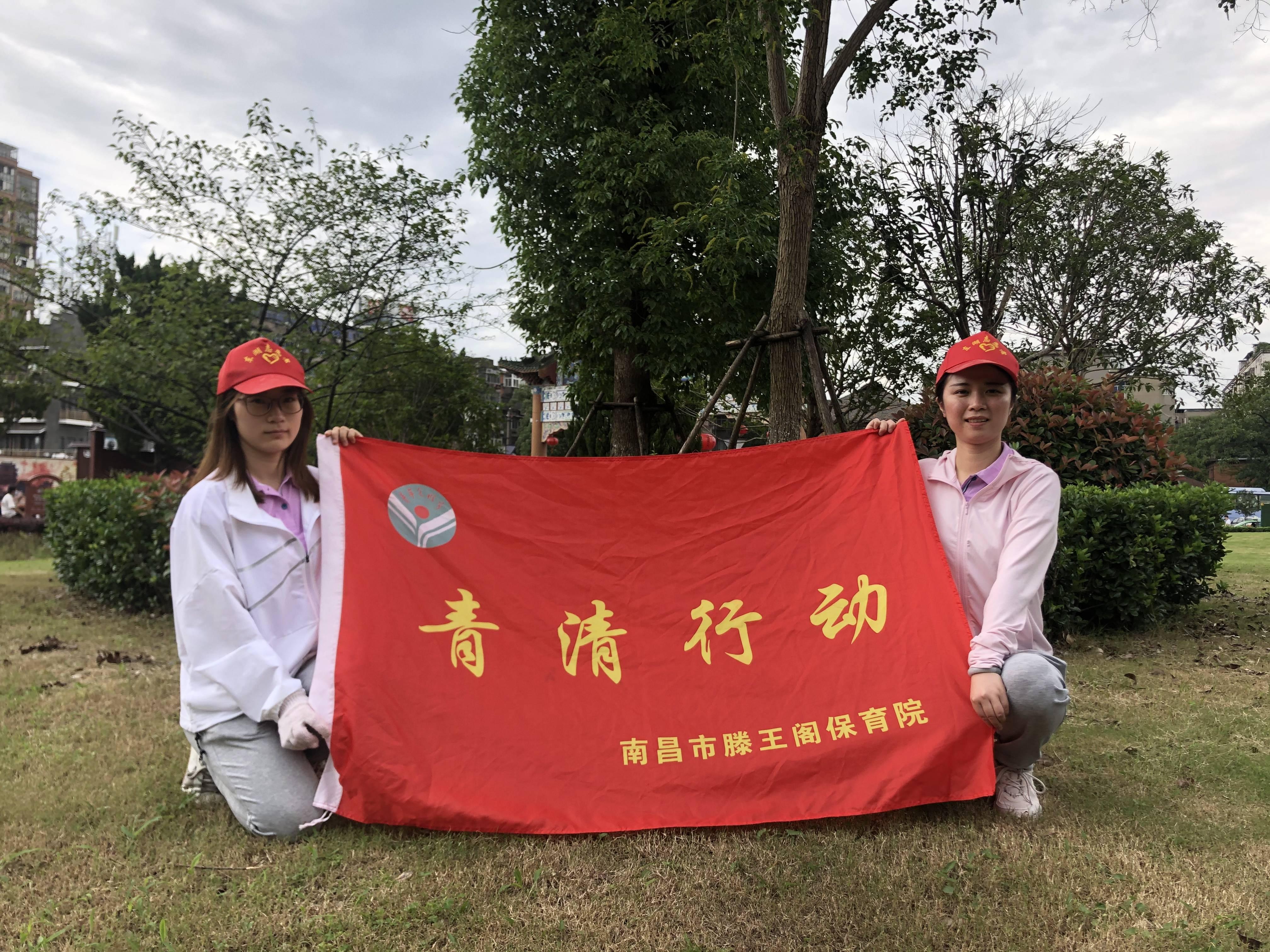 南昌市滕王阁保育院团支部组织教师持续开展青清行动