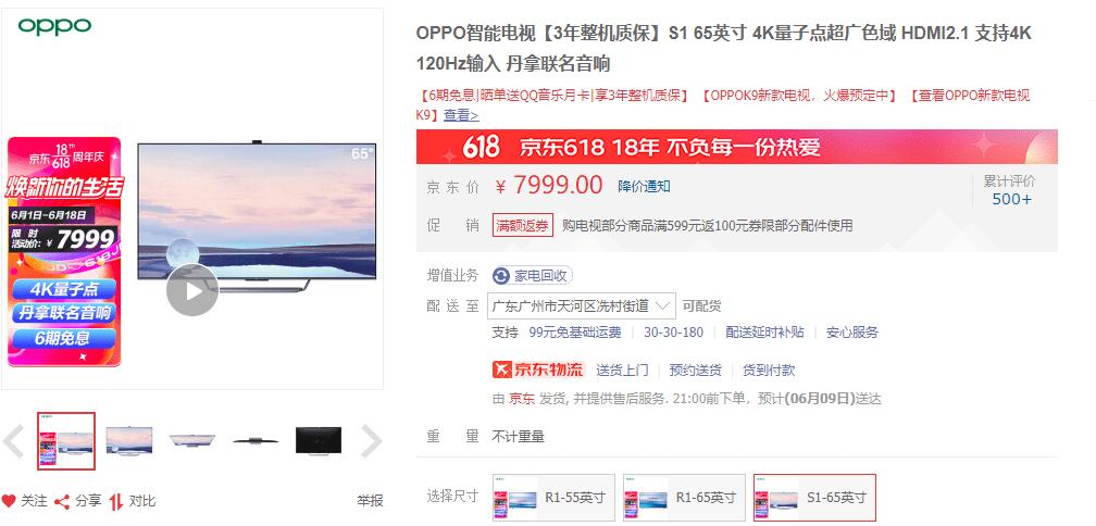 智能电视推荐:百元、千元覆盖到万元,一步到位