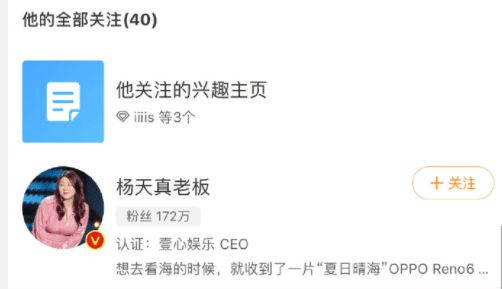 孙一宁杨天真社交平台互关 孙一宁在为出道做准备?