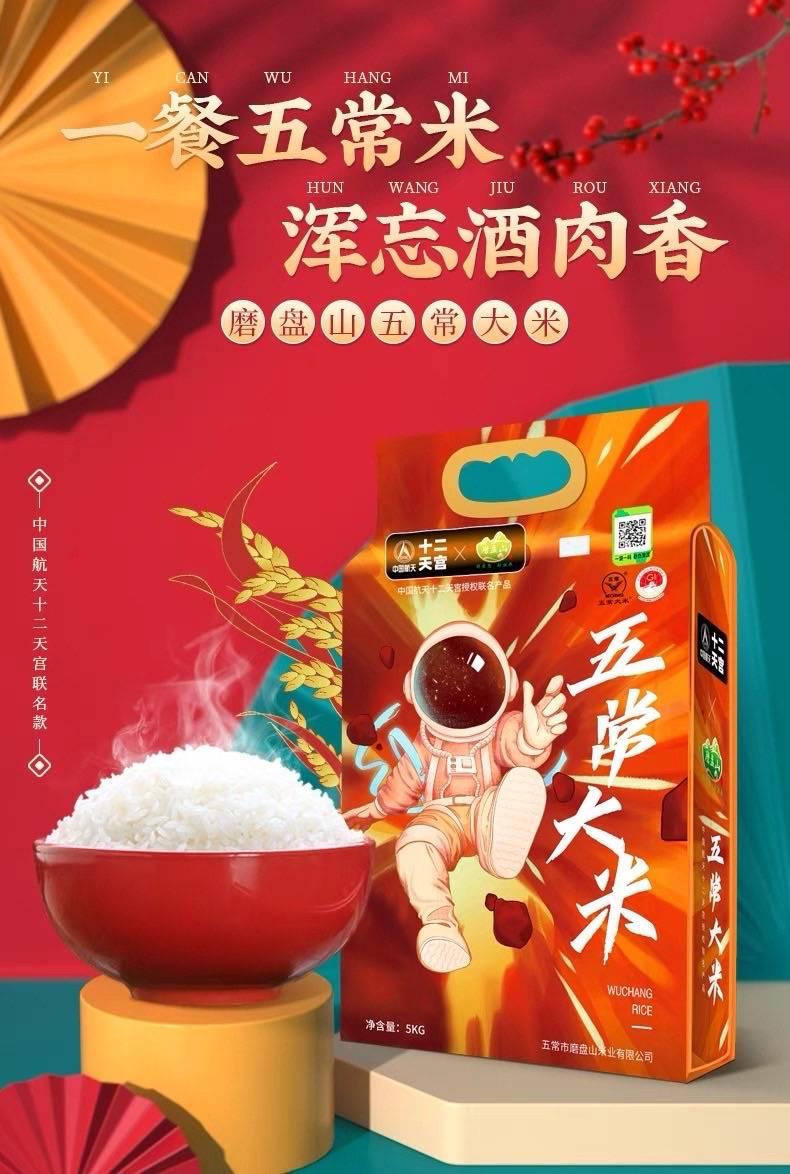 中国航天 | 十二天宫 | 薇娅 | 可尼文化!