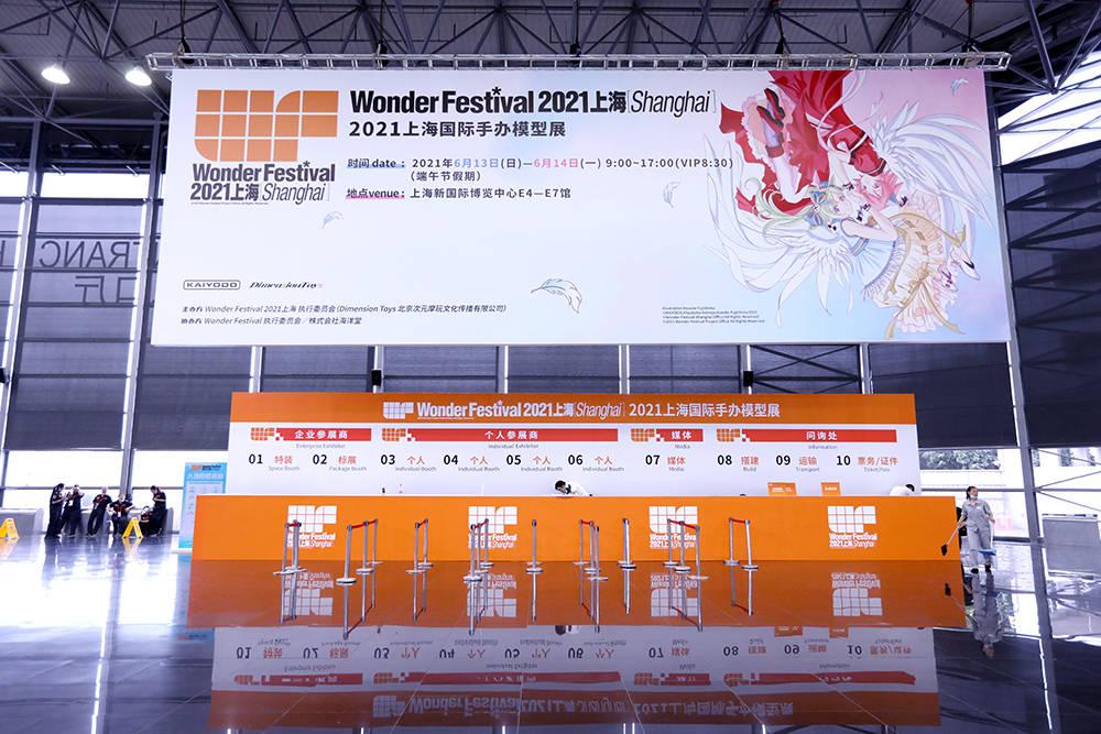 Wonder Festival 2021上海[Shanghai]和您相聚端午假期!