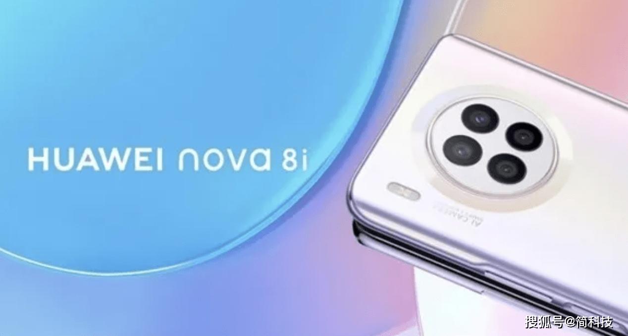华为 nova 8i 渲染图被曝光,外观与 Mate 30 相似!_手机