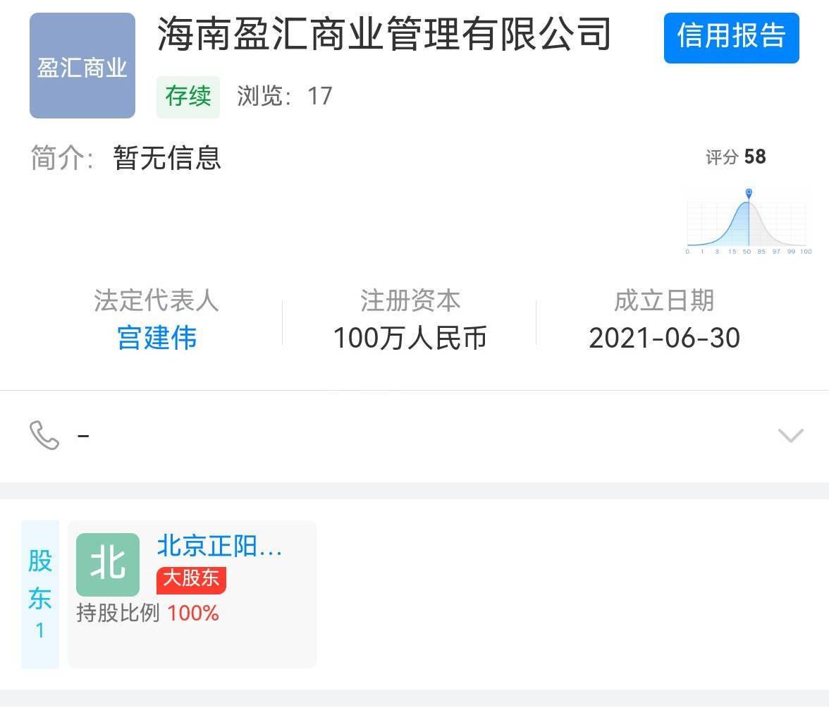 海南盈汇商业管理有限公司成立 法定代表人宫建伟