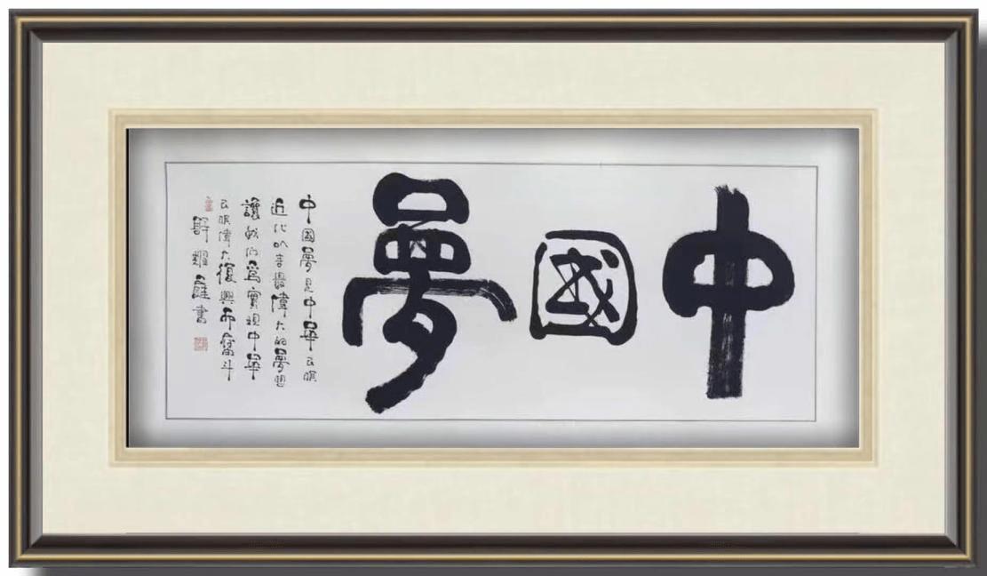 书画艺术名家郭耀庭访谈:书法要紧跟时代步伐4