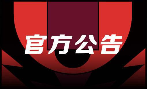 富邦获1首轮+1次轮+特别选秀权 新赛季累计可租入6人_新世纪娱乐平台