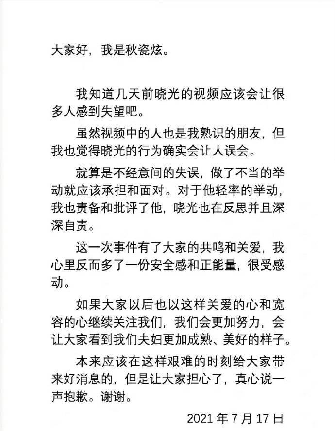 于晓光发文回应美女坐大腿事件:反省了很多