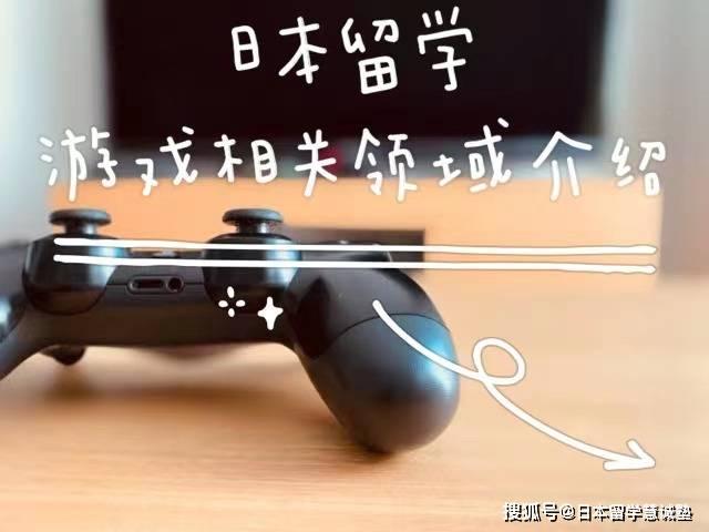 日本留学专业介绍:游戏相关领域有哪些呢?