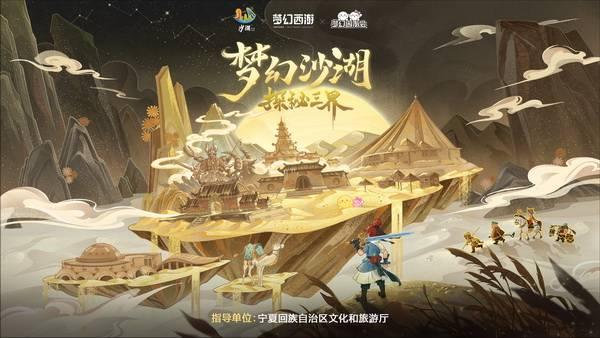 中国首个游戏主题沙雕群7月24日开园(梦幻西游真会玩)
