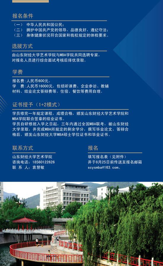 """山东财经大学""""艺术品经营管理与鉴定""""工商管理硕士(MBA)高级研修项目招生简章"""
