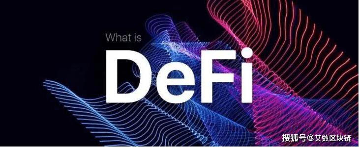 什么是DeFi?DeFi为什么能火起来?  第1张 什么是DeFi?DeFi为什么能火起来? 币圈信息