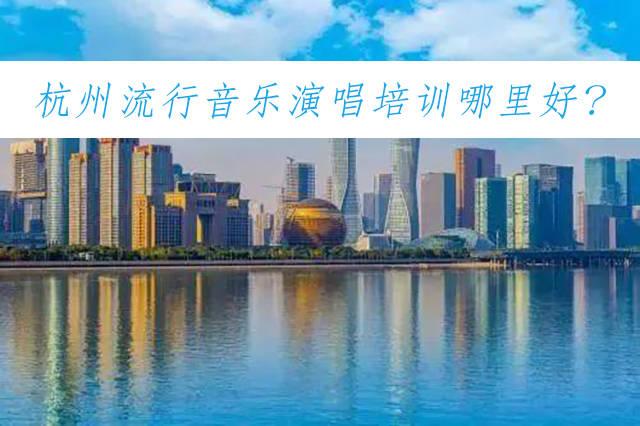 杭州流行音乐演唱培训哪里好,杭州音乐艺考机构排名,如何唱好流行歌曲