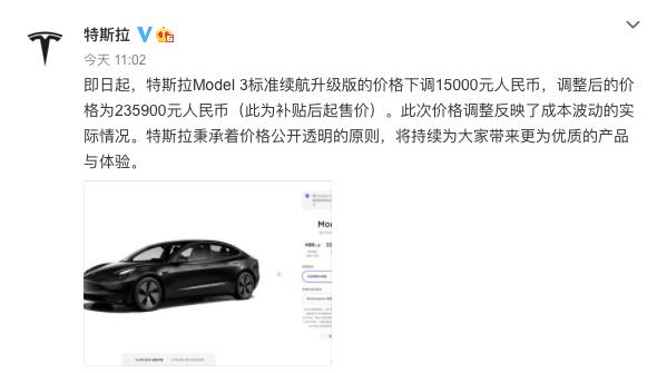 再次降价!特斯拉Model3标准续航升级版售23.59万,降幅达1.5万oxs