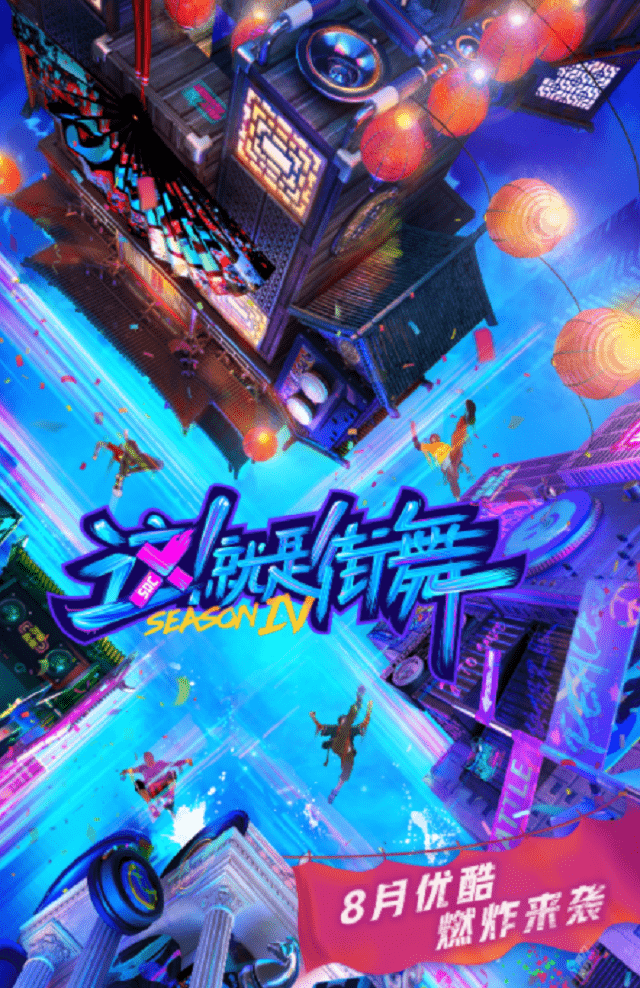 海外党如何回国加速看爆款综艺《这!就是街舞第四季》?