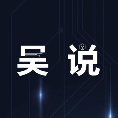 吴说每周矿业资讯(20210726-20210801) 币圈信息